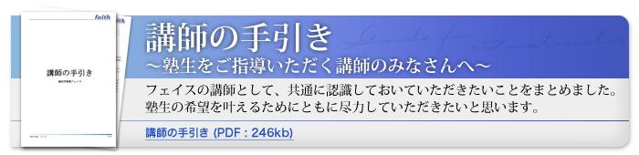 広島の個別指導フェイスの講師の手引き