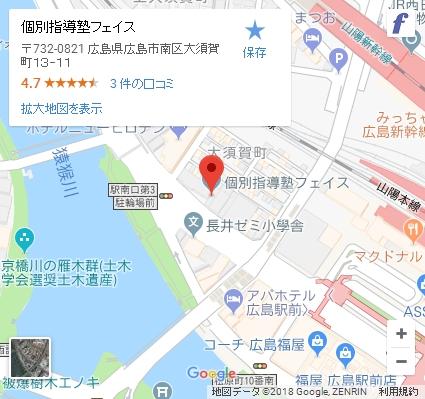個別指導塾フェイスの地図|広島の個別指導の塾フェイス