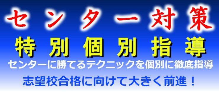 センター対策特別個別指導|広島の個別指導の塾フェイス【大学受験】