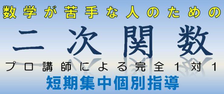 数学二次関数特別講習|広島の個別指導の塾フェイス【大学受験】