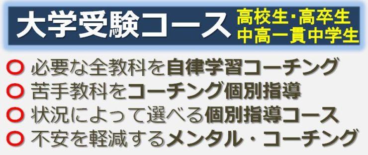 大学受験コースのご案内|広島の個別指導の塾フェイス【大学受験】